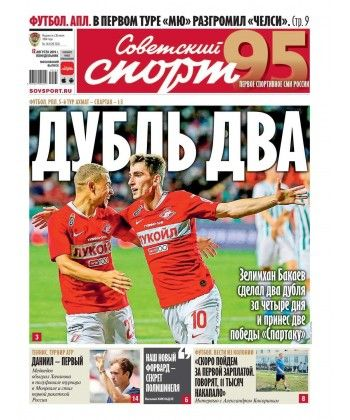 Советский Спорт (Федеральный выпуск) 144-2019