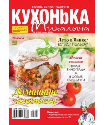 Кухонька Михалыча 08-2019