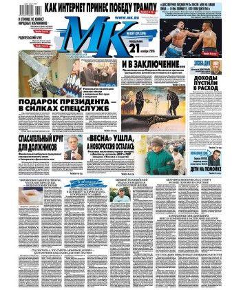МК Московский комсомолец 257-2016