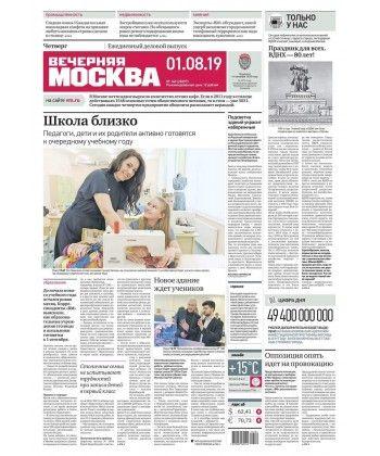 Вечерняя Москва 140-2019