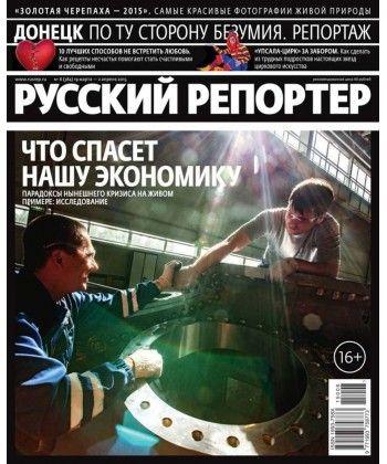 Русский Репортер 08-2015