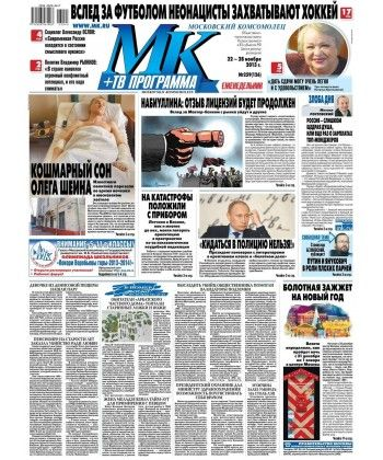 МК Московский комсомолец 259