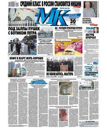 МК Московский Комсомолец 159-2018