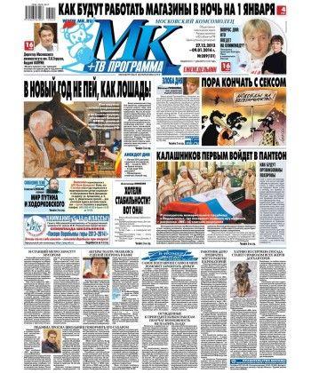 МК Московский комсомолец 289-2013