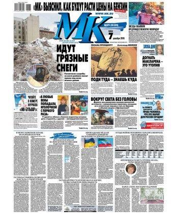 МК Московский комсомолец 271-2016