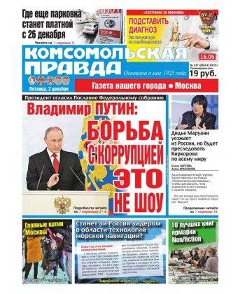 Комсомольская Правда. Москва 137-2016