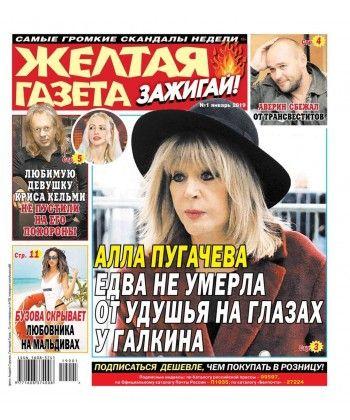 Желтая Газета. Зажигай! 01-2019