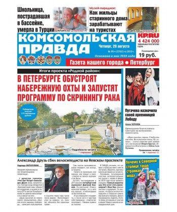 Комсомольская Правда. Санкт-Петербург 95ч-2019