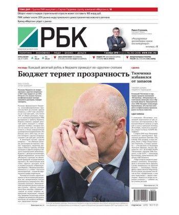 Ежедневная деловая газета РБК 202-2016