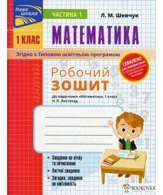 Математика. Робочий зошит. До підручника Н.П. Листопад. 1 клас. Частина 1