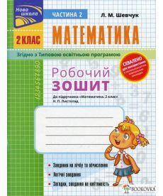 Математика. Робочий зошит до підручника Н.П. Листопад. 2 клас. Частина 2