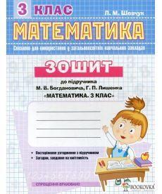 Математика. 3 клас. Робочий зошит до підручника М. Богдановича
