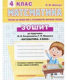 Математика. 4 клас. Робочий зошит до підручника М. Богдановича