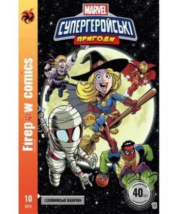 Супергеройські пригоди. Гелловінські жахачки