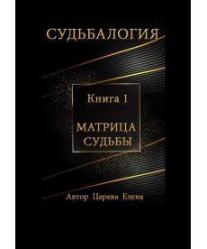 Судьбалогия. Книга 1. Матрица судьбы