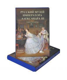 Русский музей императора Александра III +с/о+футляр