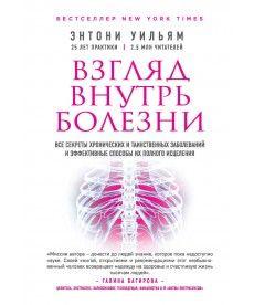 Взгляд внутрь болезни. Все секреты хронических и таинственных заболеваний и эффективные способы их полного исцел...