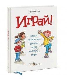 Играй! Самые интересные детские игры со всего мира