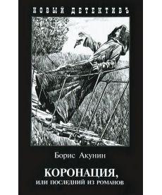 Коронация. С иллюстрациями Игоря Сакурова