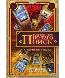 Руководство по Таро. Поиск (компл. книга+карты)