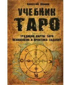 Учебник Таро. Традиции,карты Таро,психология и практика