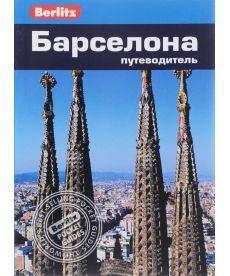 Барселона. Путеводитель