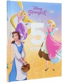 Принцеси. 5 історій