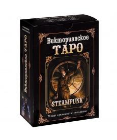 Руководство по Таро. Викторианское (компл. книга+карты)