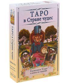 Таро в Стране чудес (компл. книга+карты)