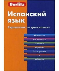 Испанский cправочник по грамматике.Компактное издание.Berlitz