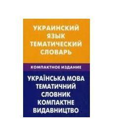 Украинский язык.Тематический словарь.Компактное издание