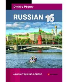 Петров Russian. 16 Lessons. A Basic Training Course