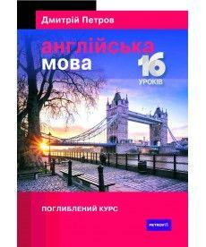 Петров Англійська мова 16 уроків. Поглиблений курс