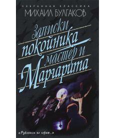 Записки покойника. (Театральный роман). Мастер и Маргарита