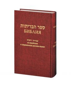 Библия (1130) на еврейск. и современ. русском яз. (бордо)