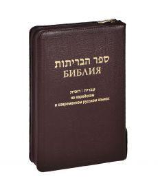 Библия (1132) 077Z на еврейск. и совр. рус. яз. (бордо) +фут. кож. на молнии