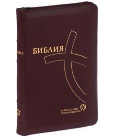 Библия 067ZTI современный русский перевод (бордо. кож.,на молнии)