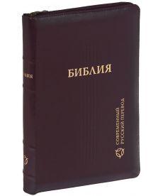 Библия 067Z современный русский перевод (темно-корич. кож.,на молнии)