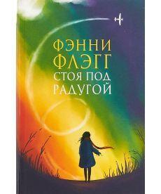 Стоя под радугой (новая обложка)