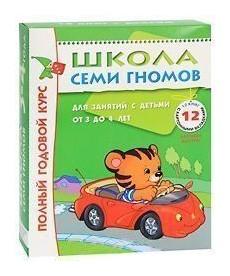 Школа Семи Гномов. 3-4 года. Полный годовой курс (12 книг с играми и наклейками+дип