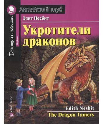 АК Beginner Укротители драконов