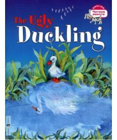 ЧВ Гадкий утенок. The Ugly Duckling