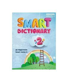Smart Dictionary НУШ 2 SJ