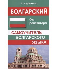 Болгарский без репетитора. Самоучитель болгарского языка