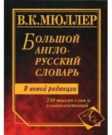 Мюллер Большой англо-русский словарь 250 тыс.