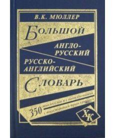Мюллер Большой англо-русский, русско-английский словарь. 350 000 слов с двухсторонней транскрипцией