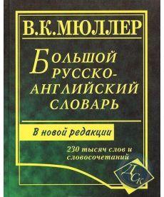 Мюллер Большой русско-английский словарь 230 тыс.