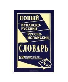 Новый испанско-рус, рус-испанский 100 тыс.
