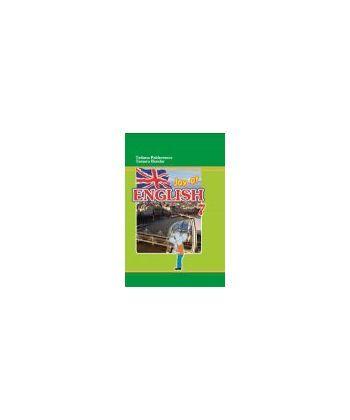 Joy of English 7 Робочий зошит + аудіо CD  - Фото 1