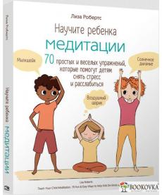Научите ребенка медитации